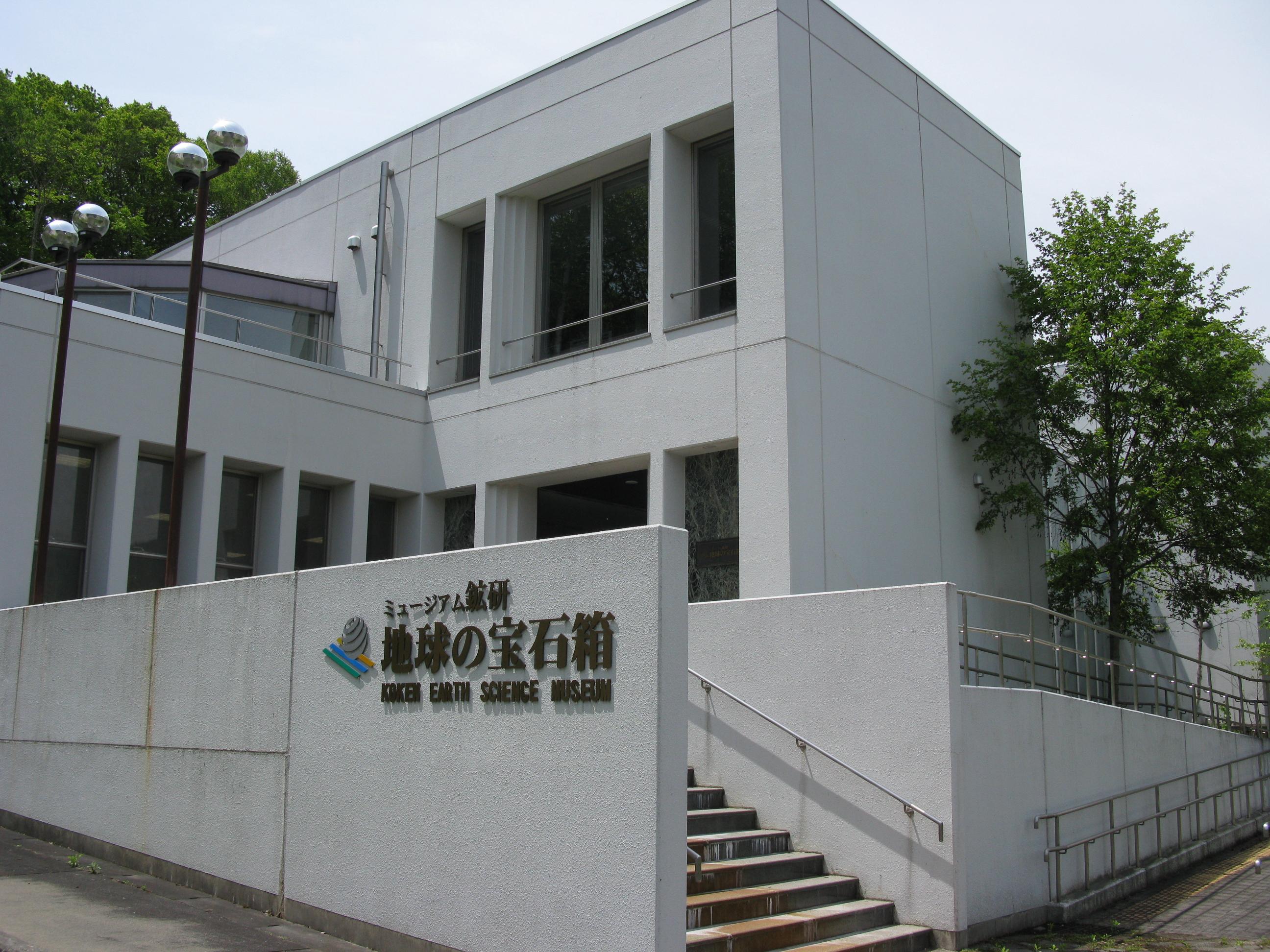 ミュージアム鉱研地球の宝石箱