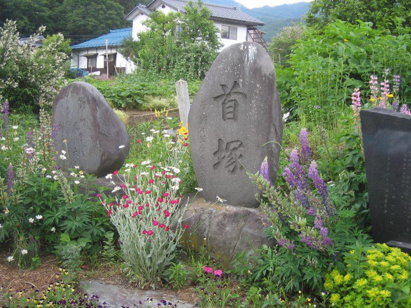永井坂の首塚・胴塚