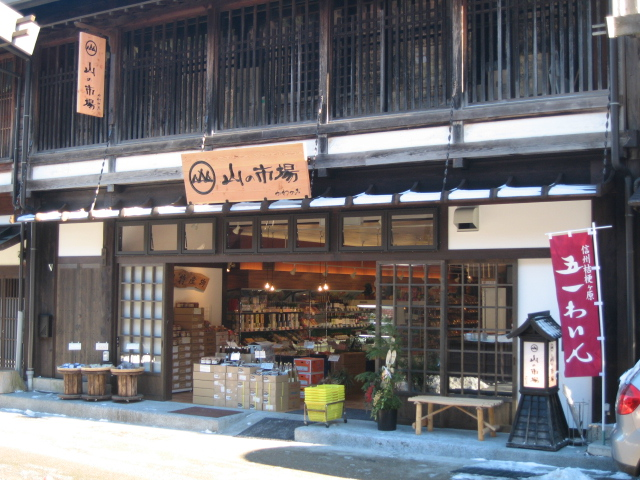 奈良井宿 お土産市場