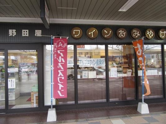 野田屋( アルプスワイン直営店)