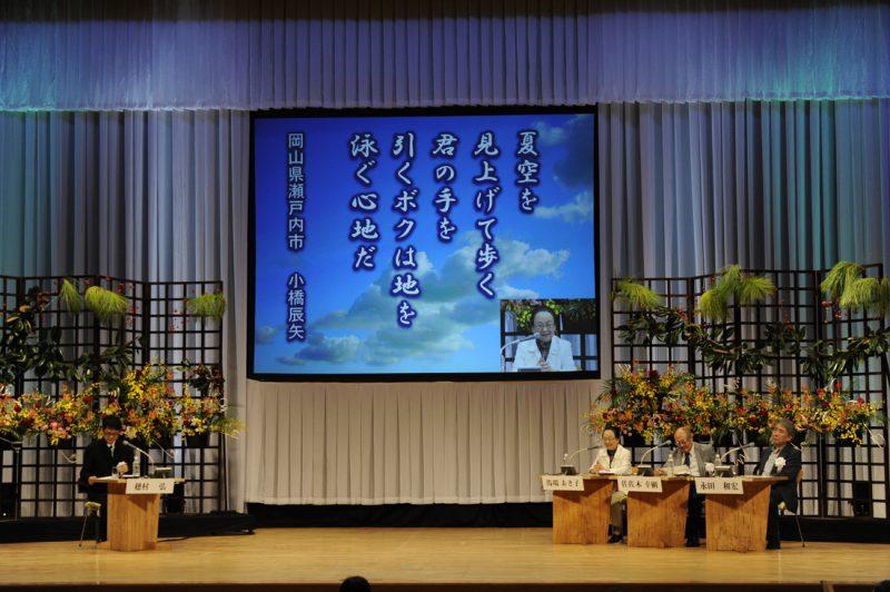 全国短歌フォーラ ム in塩尻