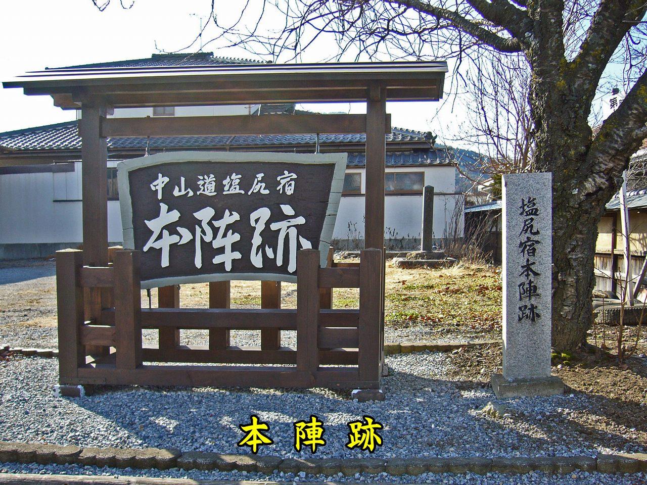中山道 塩尻宿