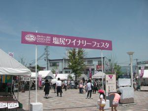 塩尻ワイナリーフェスタ2019【チケットは完売しました】