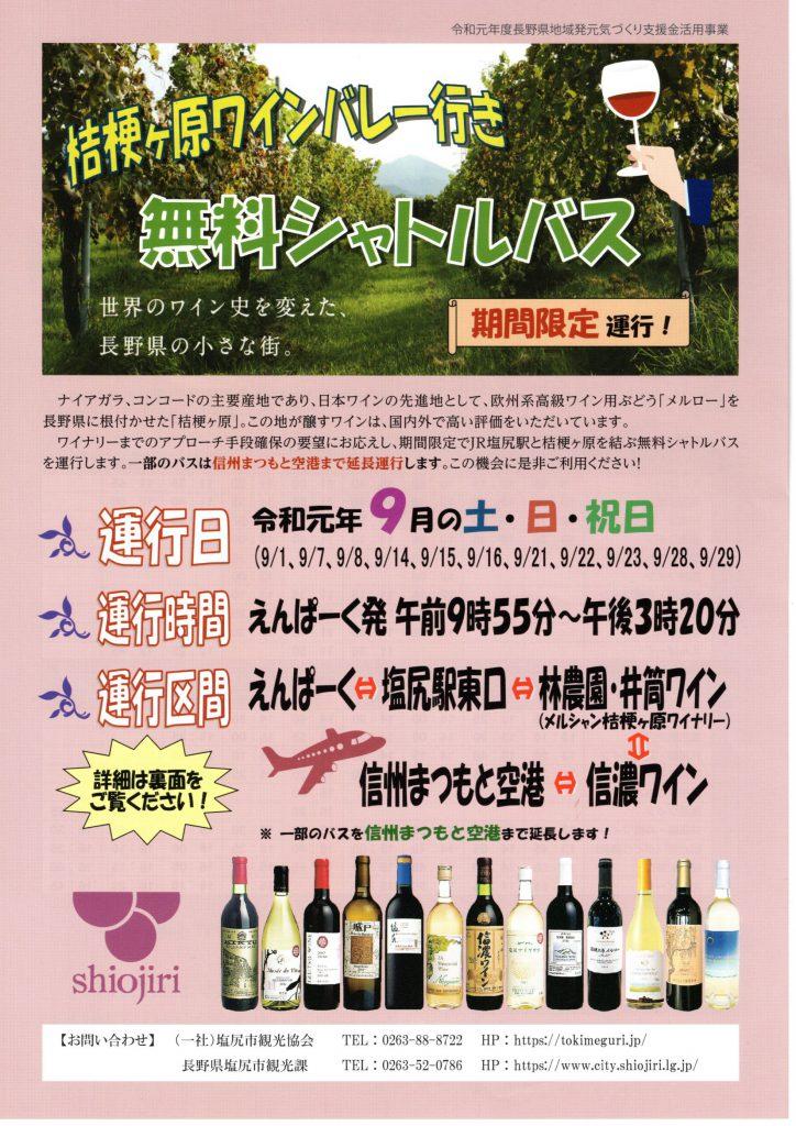 桔梗ヶ原ワインバレー行き 無料シャトルバス