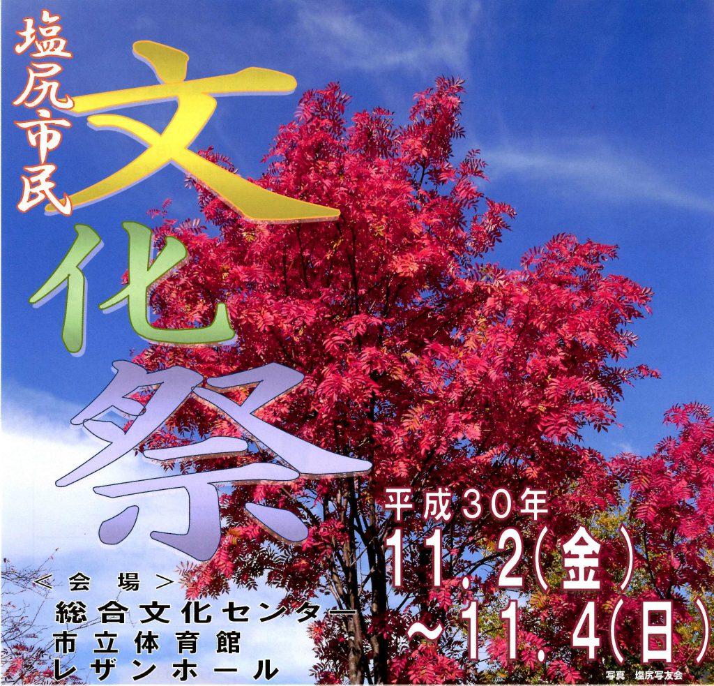 塩尻市民文化祭