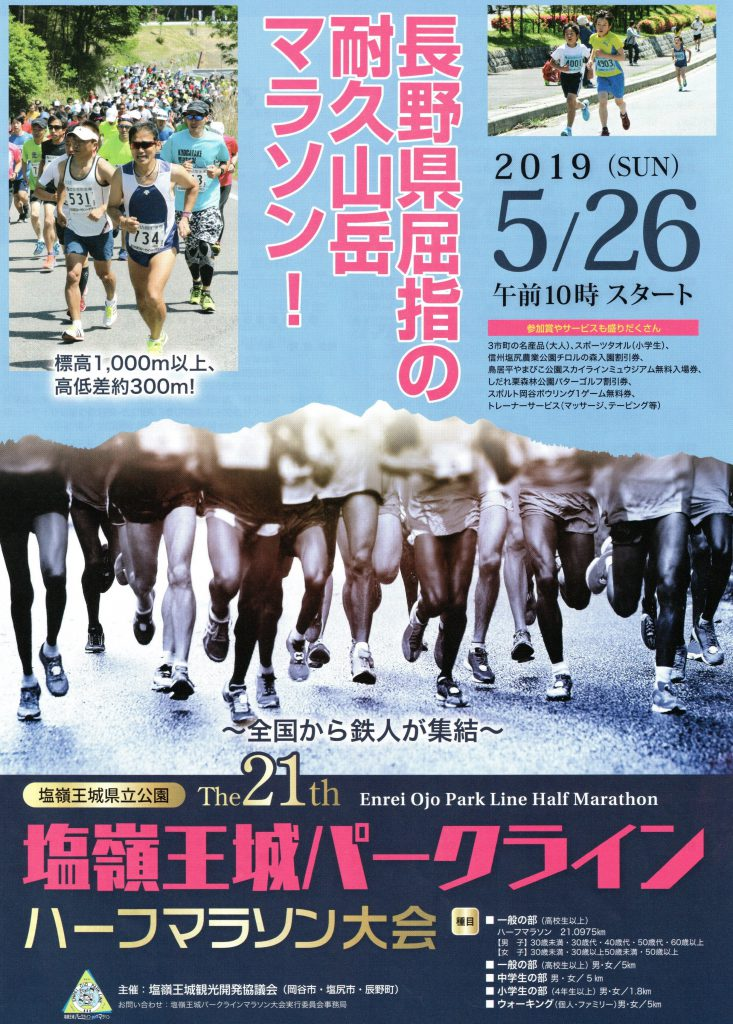 第21回 塩嶺王城パークライン ハーフマラソン大会 【応募は締め切りました】