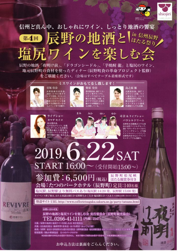 第4回 辰野の地酒と塩尻ワインを楽しむ会
