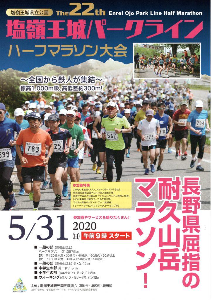 第22回 塩嶺王城パークライン ハーフマラソン大会【中止決定】