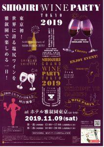SHIOJIRI WINE PARTY TOKYO 2019
