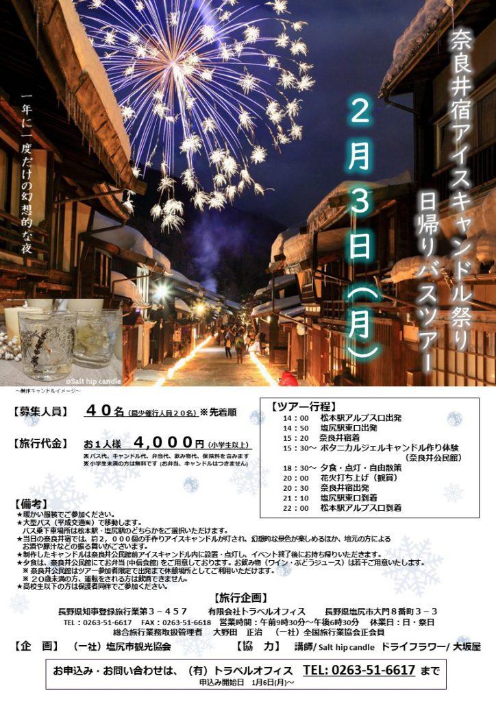 【受付終了】奈良井宿アイスキャンドル祭り 🚌日帰りバスツアー🚌