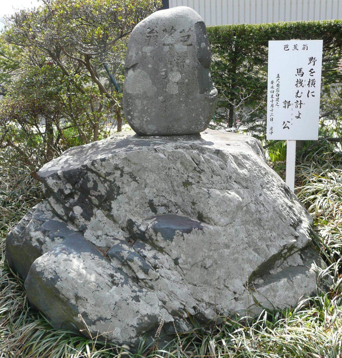 桔梗山 郷福寺
