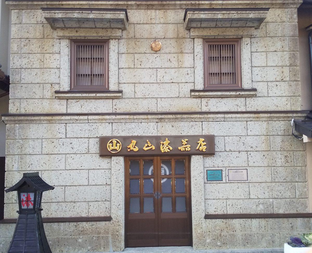 丸山漆器店大谷石蔵