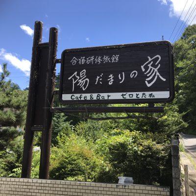 株式会社 スタイルプラス(陽だまりの家)