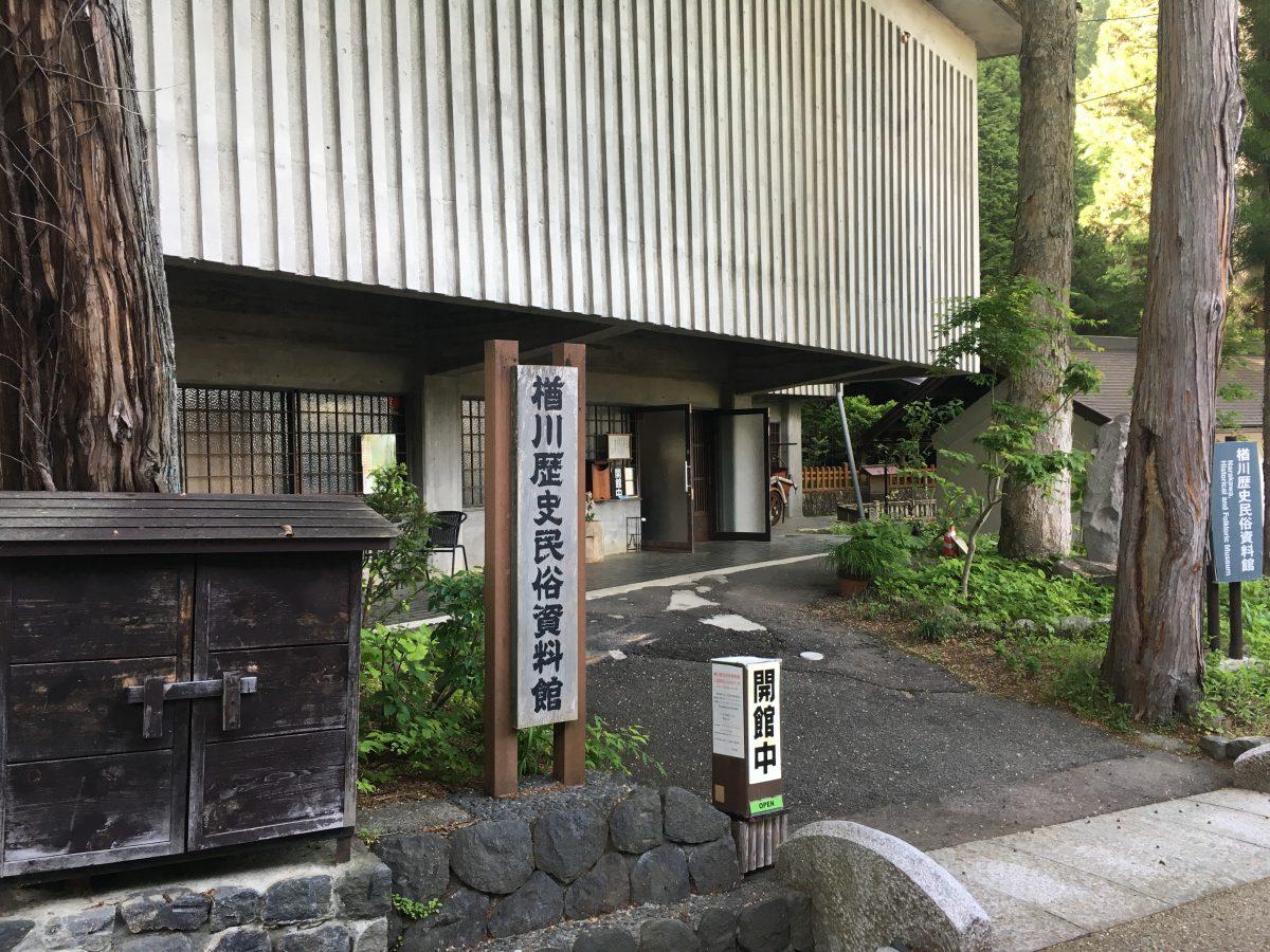 楢川歴史民俗資料館