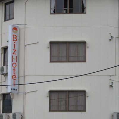 Biz Hotel塩尻駅前