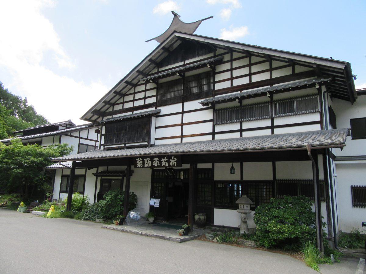 株式会社 薬師平ホテル茜宿