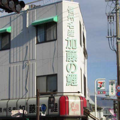 加藤鯉鶏肉店