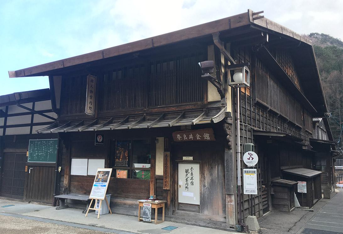 奈良井宿観光案内所