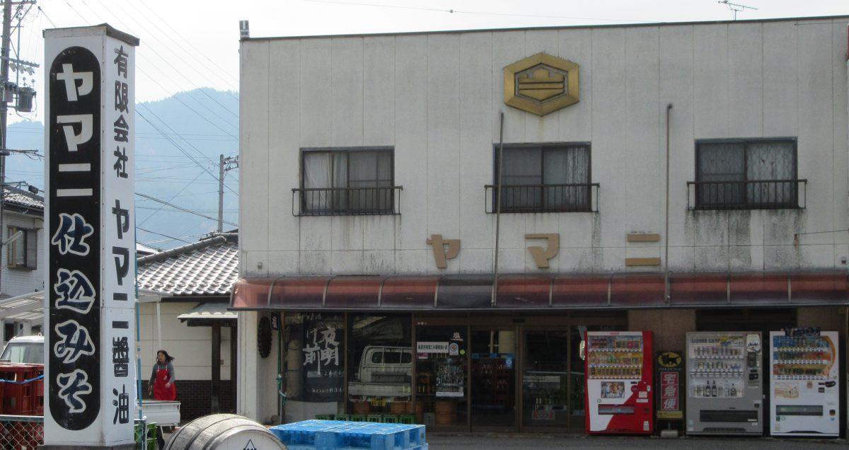 有限会社 ヤマニ醤油店