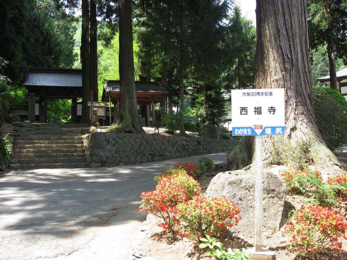 宝松山 西福寺