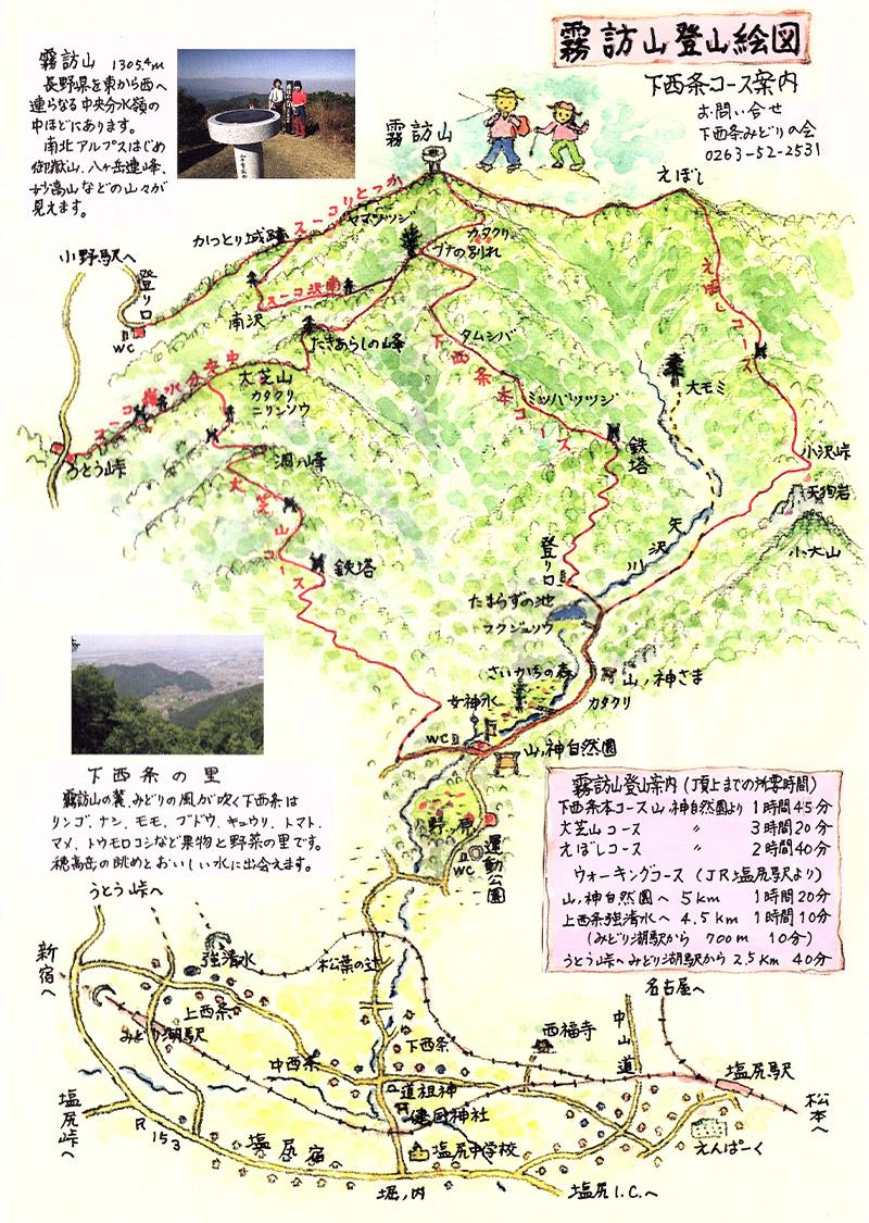 霧訪山マップ