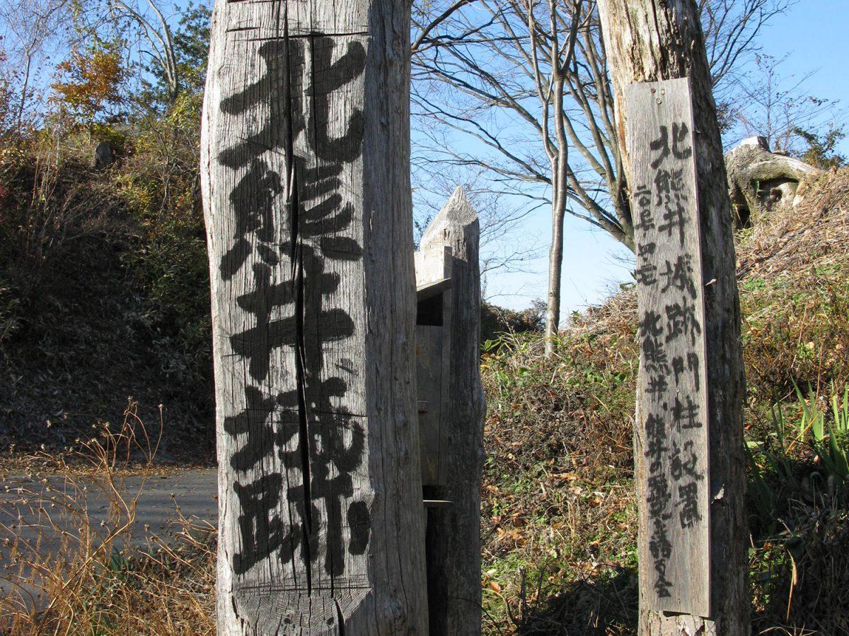 北熊井城址