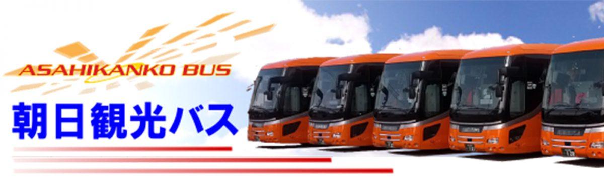 朝日観光自動車 株式会社