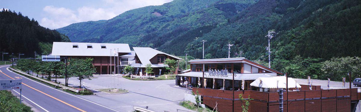 木曽くらしの工芸館(一財 塩尻・木曽地域地場産業振興センター)