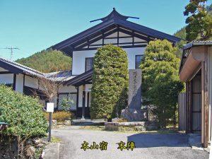 中山道 本山宿