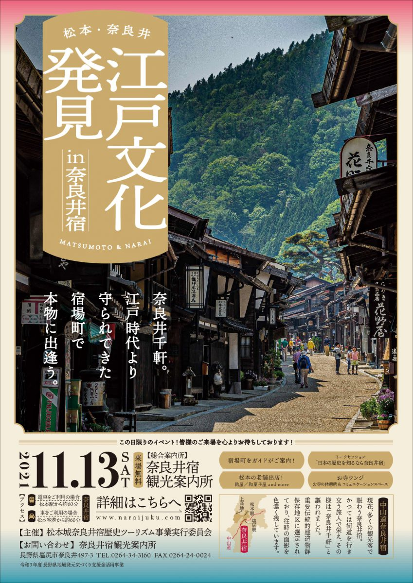 江戸文化体験